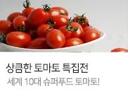 신선식품_토마토특집전_K