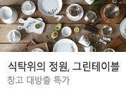 빌보드하단k_식탁위의정원