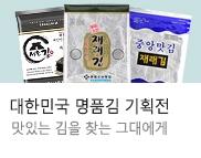 대한민국 명품김 기획전