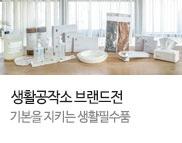 20171120_생활공작소k