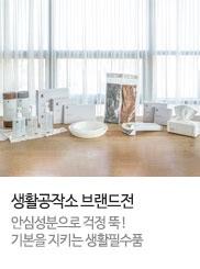 20171120_생활공작소t배너