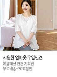싹쓰리마켓 여름에 꼭 필요한 국내산 인견 블라우스/팬츠/자켓 모음전!