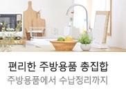 LEC 편리한 주방용품 총집합