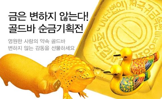 골드바닷컴_빌보드