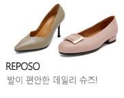 """슈즈*""""[리포소] 매일이 편안한 슈즈, 선이 아름다운 REPOSO"""""""