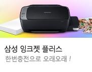 삼성 잉크겟 플러스