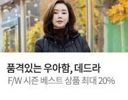 [데드라] 겨울 BEST 상품 최대 20% 할인