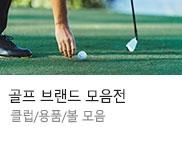 골프 브랜드 모음전