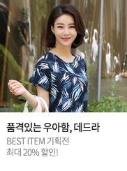 [데드라] 여름 인견/신상  BEST 20% 할인 + 무료배송 티셔츠/블라우스/팬츠/원피스