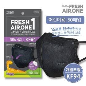 [새부리형]프레쉬에어원 KF94 미세황사마스크 어린이용(중형)블랙50매입(개별포장)