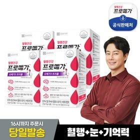 [종근당건강] 프로메가 오메가3 트리플 4박스