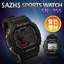 [사츠] 스포츠시계 SN-355 전자시계 등산시계 군인군용시계 손목시계 알람 스톱워치 남성 여성 수험생 수능