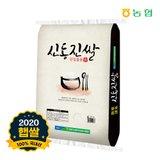 [영광군농협] 2020년 햅쌀 해뜨지 신동진쌀 20kg