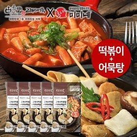 [홍대맛집]미미네 떡복이+고래사어묵탕  670gx5봉 무료배송