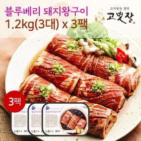 [고빚장]블루베리 양념 돼지왕구이세트 1.2kg x 3팩 (총3.6kg)