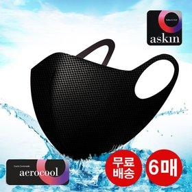 ATB 네오플랜 향균 입체 3D 패션 마스크 6매입 (무료배송)