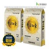 [2020년 햅쌀] 황금노을 쌀 10kg*2 (백미)