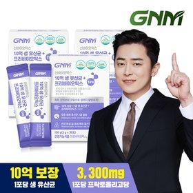 [조정석추천] GNM자연의품격 10억보장 생유산균+프리바이오틱스 3박스 (총 3개월분) 신바이오틱스