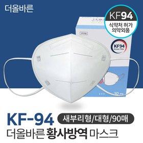 더올바른 KF94 새부리형 마스크 90매 개별포장 황사 방역마스크 국산 미세먼지마스크
