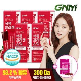 [GNM자연의품격] 품격있는 석류 콜라겐 젤리 스틱 5박스 (총 75포) + 저분자 콜라겐 석류젤리 구미 1봉 SET