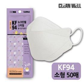 [KF94 소형 50매]뉴크린웰 KF94 스타일 황사방역용마스크(화이트/개별포장)