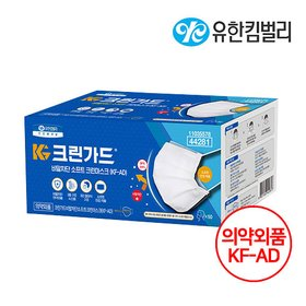 [국산필터사용]유한킴벌리 크린가드 비말차단 소프트크린마스크(KF-AD) 50매입