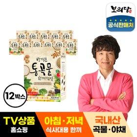 [보의당] 박경호 통곡물 한끼선식 12박스(30gx120포)+쇼핑백2