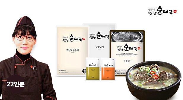 [팽현숙]옛날 순대국 총22인분(육수+옛날순대+국밥고기+양념장+들깨가루)