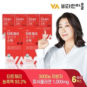 [새해맞이 깜짝행사]비타민마을 타트체리 콜라겐 젤리 스틱 6박스(총90포)