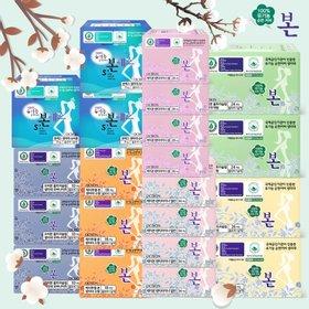 유기농본 생리대 2~4팩 골라담기
