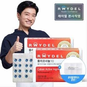 [레이델] 폴리코사놀10 (30정) X 2개 세트 ,#하루 1정, 총 지방족알코올 10mg 함유