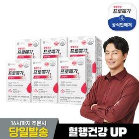 [종근당건강] 프로메가 오메가3 6박스(12개월)