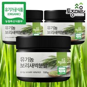 [토종마을]HACCP인증 국산 유기농 보리새싹분말 100g X 2통
