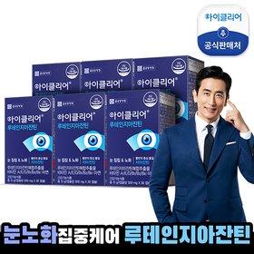 [종근당건강] 아이클리어 루테인지아잔틴 6박스