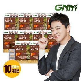 [GNM자연의품격]건강한 간 조정석 밀크씨슬 실리마린 10박스 (총 10개월분)