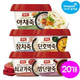 [동원] 인기 양반죽 기획 285g x 20개 (밤단팥죽,꿀호박죽,참치죽,야채죽,쇠고기죽 택1)