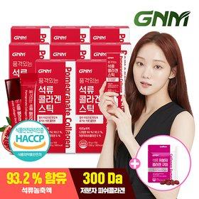 [GNM자연의품격] 품격있는 석류 콜라겐 젤리 스틱 8박스 (총 120포)+ 저분자 콜라겐 석류젤리 구미 1봉 SET