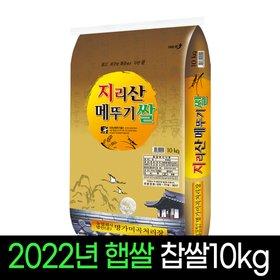 [2020년 햅쌀][명가미곡]지리산메뚜기쌀 찹쌀(10Kg)/국내산100%/박스포장/직접 도정한 밥맛 좋은 쌀!