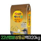 [2020년 햅쌀][명가미곡]지리산메뚜기쌀 백미(20Kg)/당일도정/박스포장/직접 도정한 밥맛 좋은 쌀!