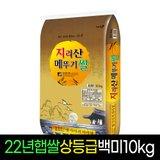 [2020년 햅쌀][명가미곡]지리산메뚜기쌀 백미(10Kg)/당일도정/박스포장/직접 도정한 밥맛 좋은 쌀쌀