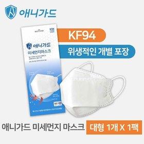 애니가드 미세먼지마스크 KF94(대형)50매입(개별포장)