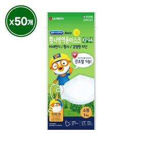 [LG생활건강] 에어워셔 베이직 소형(뽀로로) KF94 × 50매 (개별포장/끈조절가능) [식약처허가/의약외품]