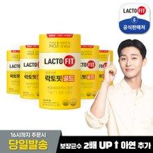 [종근당건강] 장건강 생유산균골드 뉴 락토핏 5통(250포)