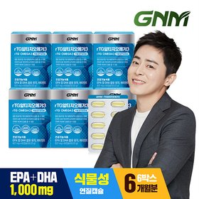 [GNM자연의품격] rTG 알티지 오메가3 비타민E 60캡슐 X 6박스