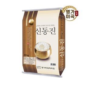 [2020년 햅쌀][명가미곡]신동진쌀 백미(10Kg)/밥맛 좋은 쌀!/단일품종/박스포장