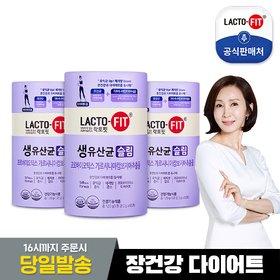 [종근당건강] 락토핏 생유산균 슬림 3통(3개월분)
